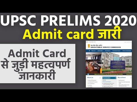 UPSC PRELIMS 2020 परीक्षा के Admit Card जारी || upsc admit card 2020 || UPSC Admit card