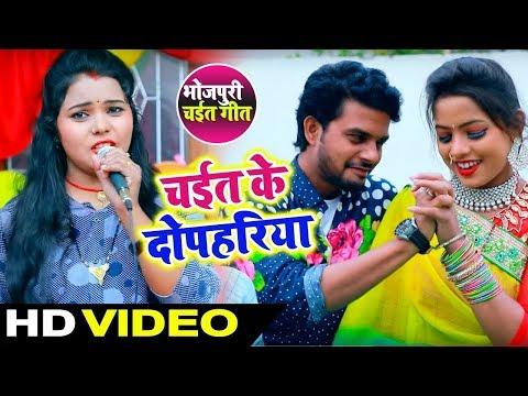 #Kavita Yadav का 2019 का सबसे Hit #Chaita #Video Song #चईत के दोपहरिया - Bhojpuri Chaita Songs