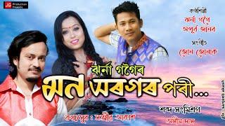 Mon Xagoror Pori Assamese Song Download & Lyrics