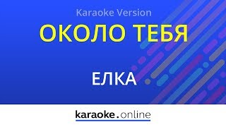 Около тебя - Ёлка (Karaoke version)