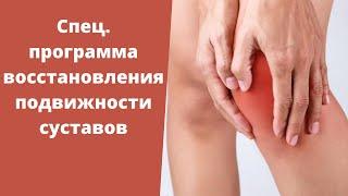 Спец программа восстановления подвижности суставов Александр Маркитанов