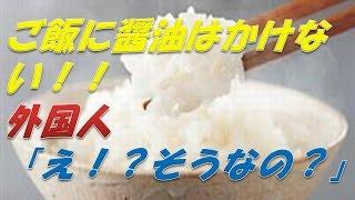 動画URL https://youtu.be/AK7VRpnQFMY 「ご飯に醤油は掛けない」という...