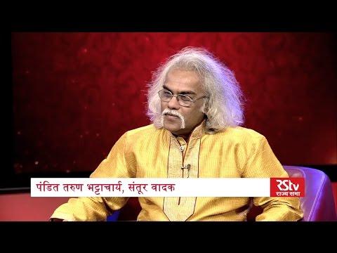 Shakhsiyat with Pandit Tarun Bhattacharya