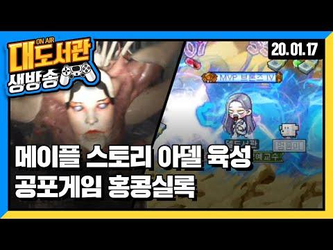 대도 생방송] 홍콩실록 - 개쩌는 한글 공포게임 ㄷㄷㄷㄷ / 메이플 신캐 아델 육성 시작!! 엠블렘 잠재 레전드리 간다!