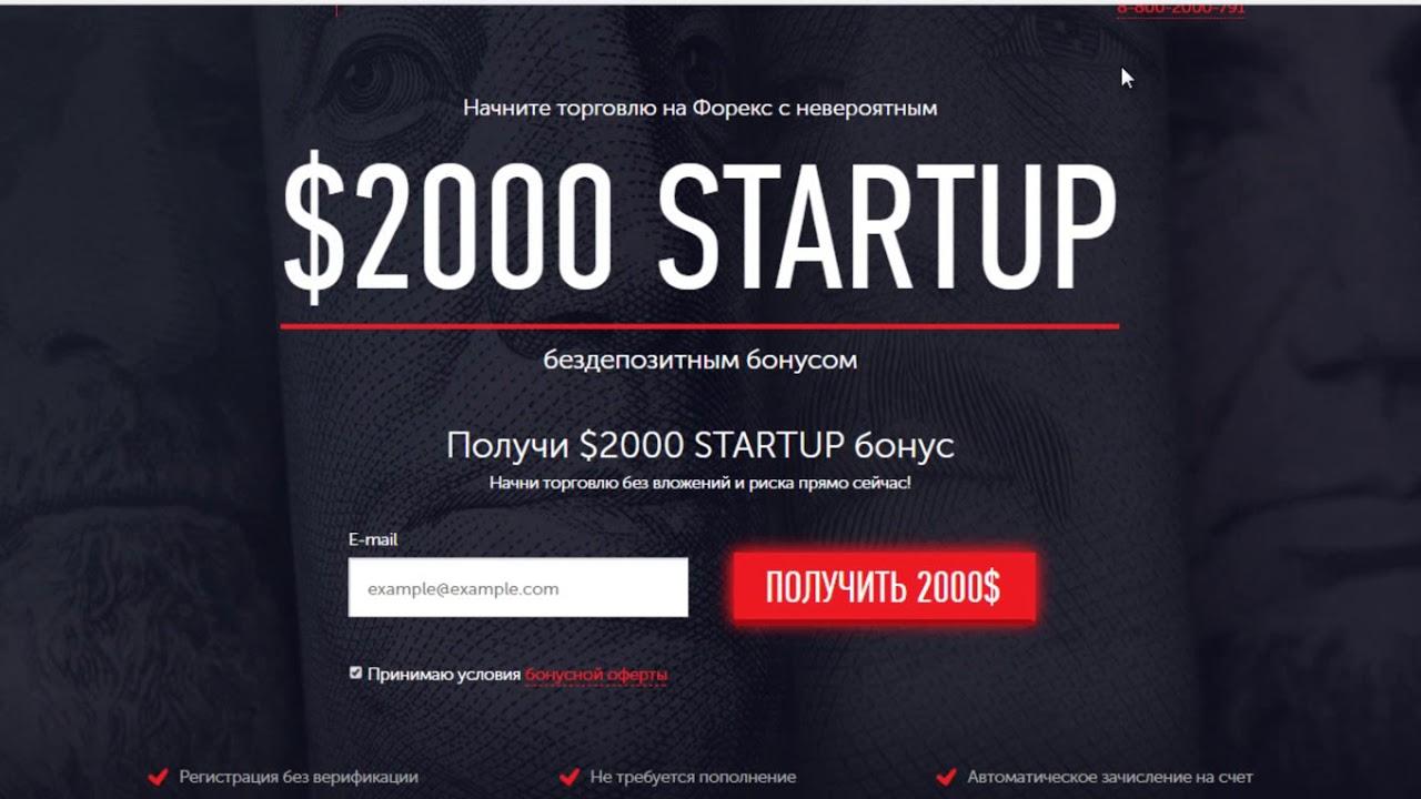 Бездепозитные бонусы на форекс и опционы экономические игры онлайн и заработок онлайн