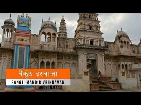 Rangji Temple | रंगजी...