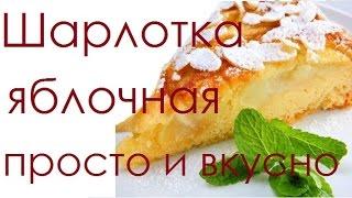 Шарлотка в духовке с яблоками простой и вкусный видео рецепт пошагово(Приготовить шарлотку с яблоками в духовке легко. Смотрите пошаговый видео рецепт практически в реальном..., 2014-08-18T11:22:59.000Z)
