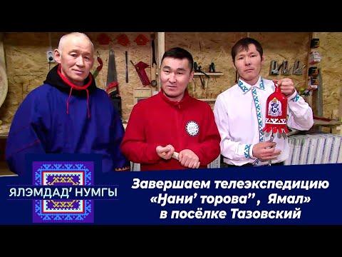 Теле экспедиция «Ӈани' тороваˮ,  Ямал». «Ялэмдад нумгы» от 20.12.2019