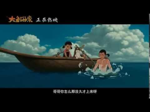 Eng sub cc big fish begonia xu wei zhou talks about for Big fish and begonia english sub