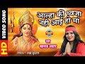 Aalha Ki Dhwaja Nahin Aayi - Maiyya Pav Paijaniya - Shahnaz Akhtar - Full Song video