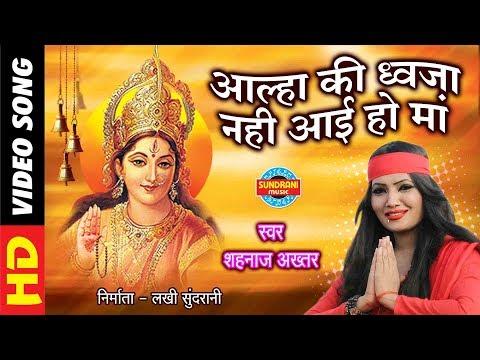 Aalha Ki Dhwaja Nahin Aayi  Maiyya Pav Paijaniya  Shahnaz Akhtar  Full Song