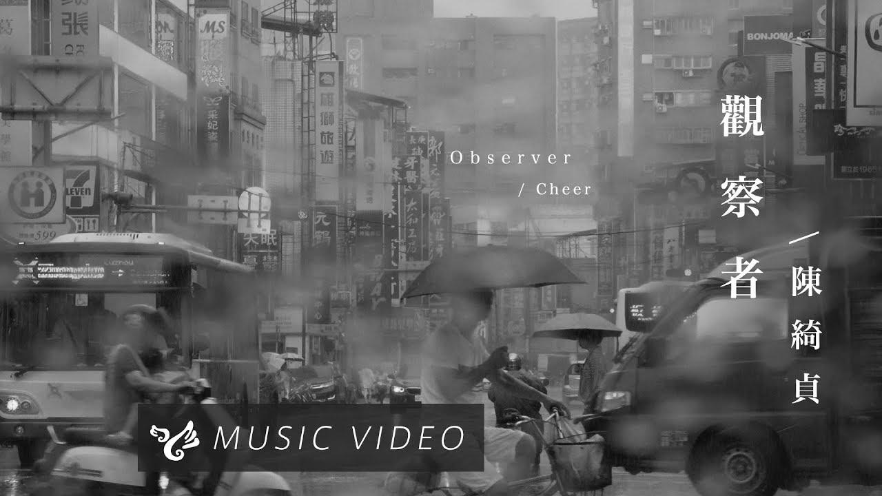 陳綺貞 Cheer Chen【觀察者 Observer】Official Music Video