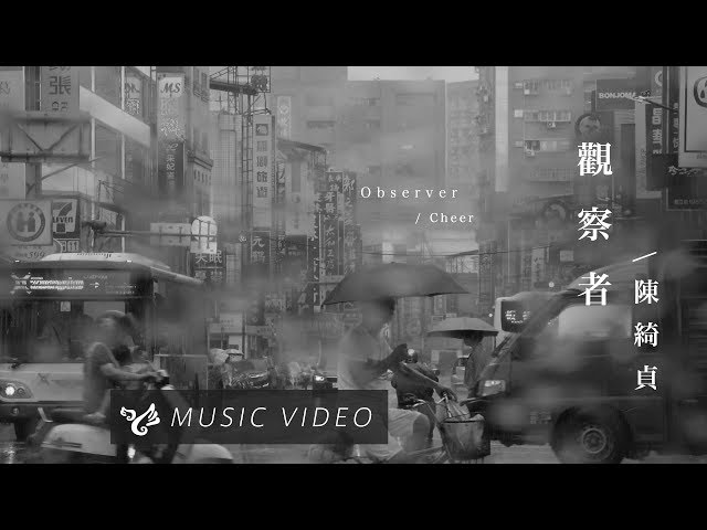 陳綺貞 Cheer Chen【觀察者 Observer】Official Music Video