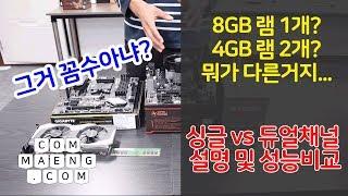 [컴맹닷컴] 램 8GB 1개? 4GB 2개? 도대체 뭐…