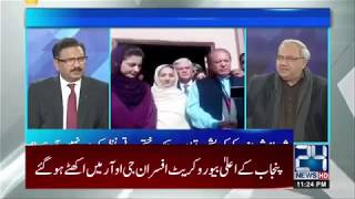 Who will be the next president of PML N | DNA | 21 Feb 2018 | 24 News HD