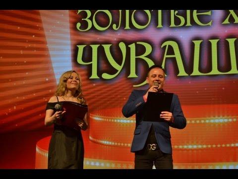 Концерт александра васильева и звезд чувашской эстрады в нижнем.