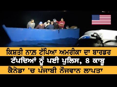 News That Matters || February 21 2020 || TV Punjab