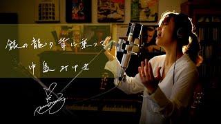 銀の龍の背に乗って[Ginno-Ryuuno-seni-notte] / 中島みゆき ドラマ『Dr.コトー診療所』主題歌Unplugged cover by Ai Ninomiya