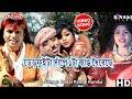 Tuhuk Tuhuk Aawaj Pali।।দেড় ফুটা সাঁপে বেঙ ধোরেছে Badal PaulNew Purulia Bangla Video 2019