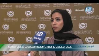 د. أسيل المنصور: المنتدى الإحصائي الخليجي يعزز التشاركية بين دول المجلس