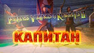 Pirates, Vikings, and Knights II - Капитан: Обзор героя и Тестирование