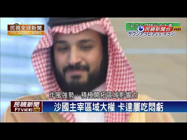【民視全球新聞】擺脫沙烏地影響力 卡達閃退OPEC