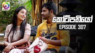 Kotipathiyo Episode 307  || කෝටිපතියෝ  | අවසාන කොටස.. Thumbnail