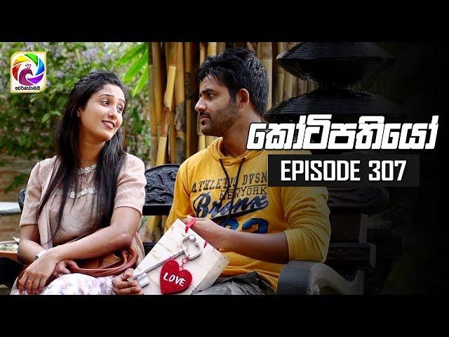 Kotipathiyo Episode 307  || කෝටිපතියෝ  | අවසාන කොටස..