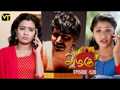 Azhagu Tamil Serial latest Full Episode 539 Telecasted on 27 Aug 2019 in Sun TV. Azhagu Serial ft. Revathy, Thalaivasal Vijay, Shruthi Raj and Aishwarya in the lead roles. Azhagu serail Produced by Vision Time, Directed by Selvam, Dialogues by Jagan. Subscribe Here for All Vision Time Serials - http://bit.ly/SubscribeVT   Click here to watch:  Azhagu Full Episode 538 https://youtu.be/kjV1EGSoawg  Azhagu Full Episode 537 https://youtu.be/n2FXmqOsb-E  Azhagu Full Episode 536 https://youtu.be/vWsIUjK5xJ0  Azhagu Full Episode 535 https://youtu.be/jLYZzDlzdOk  Azhagu Full Episode 534 https://youtu.be/sCxLeUpYRmE  Azhagu Full Episode 533 https://youtu.be/JL8yHWl6eOw  Azhagu Full Episode 532 https://youtu.be/iLuezhcsXlY  Azhagu Full Episode 531 https://youtu.be/PY9FIiinHYI  Azhagu Full Episode 530 https://youtu.be/etxZUwaiTAY  Azhagu Full Episode 529 https://youtu.be/UNqc_e-CkQc  Azhagu Full Episode 528 https://youtu.be/qxhHtHQz3cI  Azhagu Full Episode 527 https://youtu.be/RnecQjFUXOE  Azhagu Full Episode 526 https://youtu.be/QlOLg9XpHls   For More Updates:- Like us on - https://www.facebook.com/visiontimeindia Subscribe - http://bit.ly/SubscribeVT