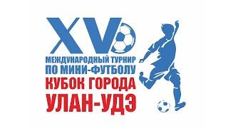 XV Международный турнир по мини футболу на кубок города Улан Удэ