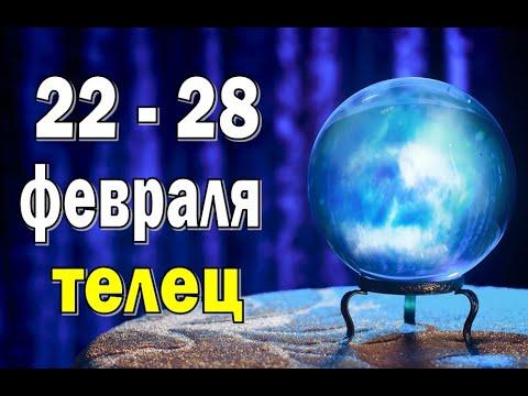 ТЕЛЕЦ 🍎 неделя с 22 по 28 февраля. Таро прогноз гороскоп