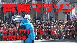 【青梅マラソン2018】ジュニアロードレース(中学生の部) thumbnail