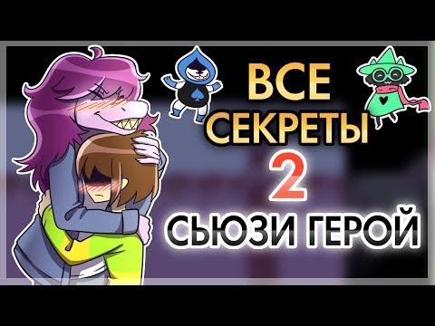 Все Секреты DELTARUNE [ Часть 2 ] ● Русский Дубляж