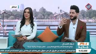ايقاع الطبلة او الدربكة مع وسام بربن .. اتقان بجودة عراقية عربية