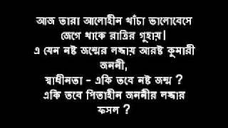 BANGLA POEM-Batashe Lasher Gondho(w/BANGLA verses)