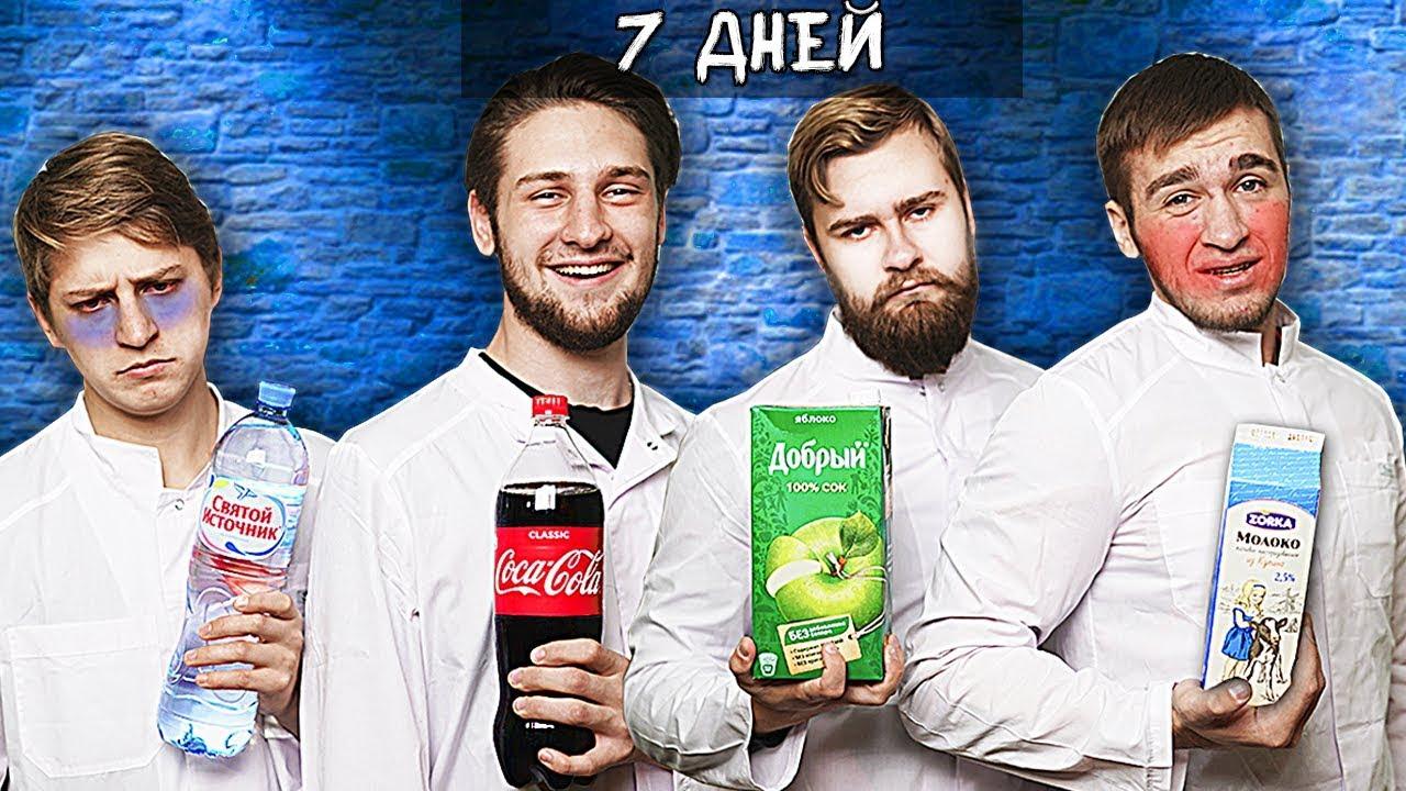 Эксперименты над собой: пьем, колу, чай, молоко, свежий, сок!