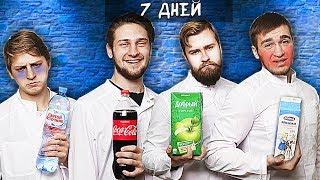 Что, Если Пить По 3 Литра В День : Кола, Вода, Молоко, Сок?