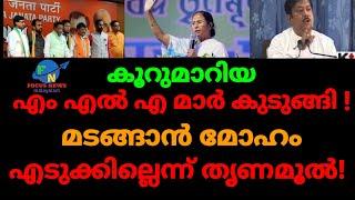 Bangal politics   malayalam news   national news