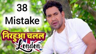 Nirahua Chalal London ( 38 mistakes )  Dinesh Lal Yadav, Aamrpali Dubey   Bhojpuri Movie 2018