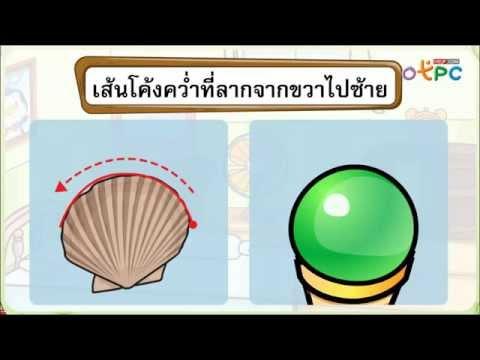 สื่อการเรียน คณิตศาสตร์ ป.1 -  การลากเส้น ลีลามือ (10)