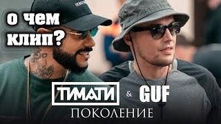 О ЧЕМ КЛИП ТИМАТИ feat. GUF - ПОКОЛЕНИЕ