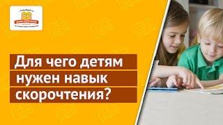 📺 СМИ о нас | Для чего детям навык скорочтения? | Телепрограмма