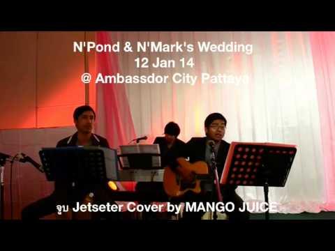 จูบ วงดนตรีงานแต่งงาน Cover by Mango Juice