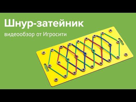 Развивающая игра Воскобовича Шнур-затейник