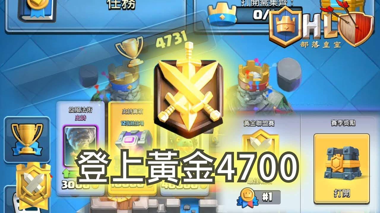 皇室戰爭 登上黃金4700! R94 - YouTube