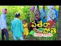 Villagers main work (పత్తేరా పోతె)| Village Ultimate Comedy Video | Creative Thinks A to Z