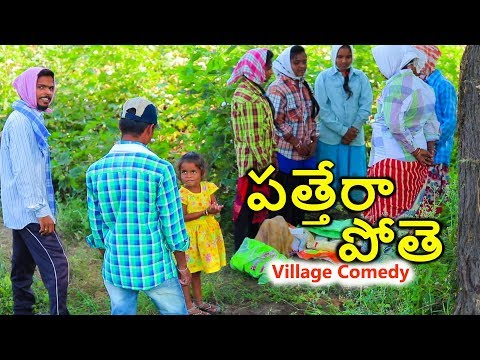 Villagers main work (పత్తేరా పోతె)  Village Ultimate Comedy Video   Creative Thinks A to Z