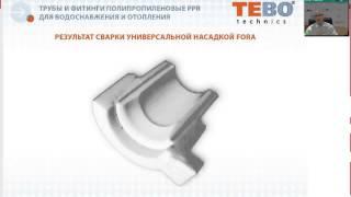 видео Полиэтиленовые фитинги - характеристики и применение