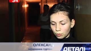 В днепропетровском общежитии безосновательно увеличили оплату