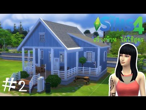 The Sims4 : สร้างบ้าน(ไม่ใช้สูตร) #2